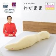 (エアウィーヴ グループ)ロフテー「ボディーピローわがまま(専用カバー付)」~抱き枕のパイオニア~