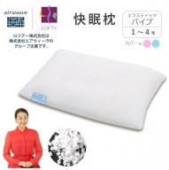 (エアウィーヴ グループ)ロフテー「快眠枕 エラスティックパイプ(専用カバー付)」~ロフテー快眠枕でNo.1枕~