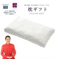 (エアウィーヴ グループ)ロフテー「枕ギフト」~自宅で計測、好みの素材で作れるオーダー枕~