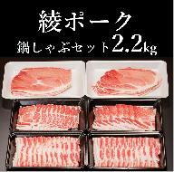 57-09_綾ポーク鍋しゃぶセット2.2kg