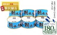 若狭の鯖缶6缶セット(水煮)