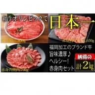 W005【和牛日本一】赤身肉セット2キロ(切り落とし・赤身肉スライス・赤身肉焼肉)