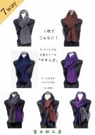郡内織物「富士桜工房」男女兼用ウール&シルクの二重ガーゼ構造「やすらぎえりまき」グレー×ブラウン×ネイビー×パープル