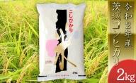 令和2年産茨城コシヒカリ2kg(米)