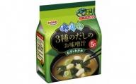【A-540】フリーズドライ3種だしの味噌汁~ねぎとわかめ~30食