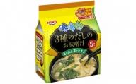 【A-542】フリーズドライ3種だしの味噌汁~ほうれん草とたまご~30食