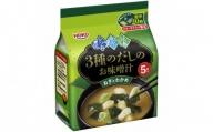 【A5-202】フリーズドライ3種だしの味噌汁~ねぎとわかめ~50食