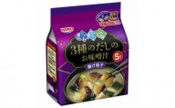 【A5-203】フリーズドライ3種だしの味噌汁~揚げ茄子~50食