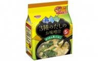 【A5-204】フリーズドライ3種だしの味噌汁~ほうれん草とたまご~50食