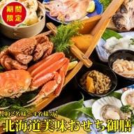 【期間限定】北海道美味おせち御膳【約2名様~4名様分】【2020年12月30日お届け】(網走加工)