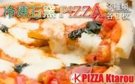 冷凍石窯PIZZA 3枚セット ピザ 冷凍 マルゲリータ てりやき 4種のチーズ