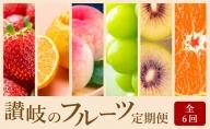 讃岐のフルーツ6回定期便