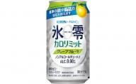 キリン×ファンケル ノンアルチューハイ 氷零カロリミット グレープフルーツ 350ml 1ケース(24本)
