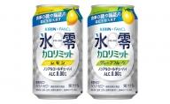 キリン×ファンケル ノンアルチューハイ 氷零カロリミット 飲み比べセット 350ml 24本(2種×12本)