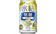 キリン 氷結 無糖 レモンAlc.4% 350ml 1ケース(24本)