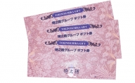 時之栖グループギフト券(3万円寄附コース)