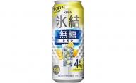 キリン 氷結 無糖 レモンAlc.4% 500ml 1ケース(24本)