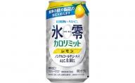 キリン×ファンケル ノンアルチューハイ 氷零カロリミット レモン 350ml 1ケース(24本)