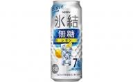 キリン 氷結 無糖 レモンAlc.7% 500ml 1ケース(24本)