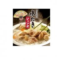B094.水炊きジャンボセット(10~12人前)