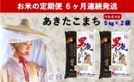 秋田県男鹿市 令和2年産 あきたこまち 精米 5kg×2袋 6ヶ月連続発送(合計 60kg)<秋田食糧販売>