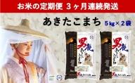 秋田県男鹿市 令和2年産 あきたこまち 精米 5kg×2袋 3ヶ月連続発送(合計 30kg)<秋田食糧販売>