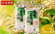 【 あきたこまち 白米 】 5kg×2袋(合計:10kg)『 米屋のこだわり米 』  令和2年産 お米 < 秋田県 男鹿市 >