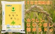 【1年定期配送】ホクレンななつぼし(精米5kg)