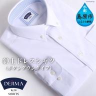 AE149紳士ドレスシャツ(ボタンダウンタイプ) MN-S002 日本製 DEJIMA SHIRTS