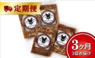 北海道十勝 しのはら精肉店「ほんべつ義経の里 味付きじんぎすかん」4袋セット 3ヶ月定期便【G002】
