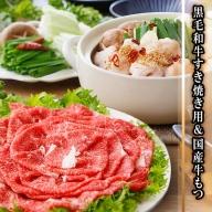 AA-391 黒毛和牛すき焼き&国産牛もつ鍋(ワンタン・スープ付)