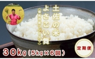 【お米定期便】おいしい土佐の米よさこい舞(香南市産コシヒカリ)(5kg×6回)偶数月にお届け P-15