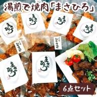 CG01_湯煎で焼肉「まさひろ」6点セット