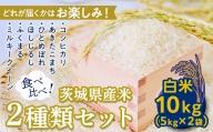 【数量限定】<令和2年産新米>茨城県産米2種類セット10kg(5kg×2袋)