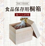 食品保存桐箱 食パン1.5斤用