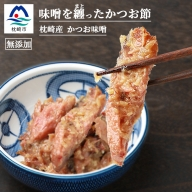 【大人気】089(マルハグ)cafeのかつお味噌 150g×6個 大きな【なまり節】の食感と味を楽しむセット