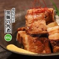 鹿児島県産 黒豚 とろけるほどける 黒豚の角煮 200g×4P 合計800g 豚肉 豚バラ肉 惣菜