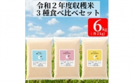 BG118 【増量】新米3種食べ比べ★【2キロ×3袋】6キロ.夢しずく.さがびより.ヒノヒカリ