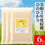 BG117 【増量】令和2年収穫米 ヒノヒカリ6キロ(2kg×3袋)