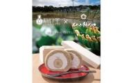 EH001 【限定300セット】みやき神バナナプレミアムロールケーキ