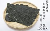 DY011 佐賀県産 全形有明海苔 たっぷり100枚