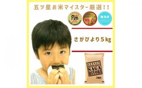 CI045 【無洗米】さがびより5kg 【五つ星お米マイスター厳選!】