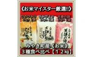 CI030 新米予約 みやき町産お米3種食べくらべ12kgセット【天使】