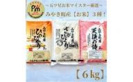 CI020 新米予約 みやき町産お米3種食べくらべ6kgセット【天使】