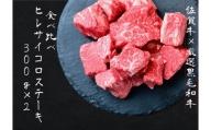 DX007 佐賀牛×厳選黒毛和牛 ヒレサイコロステーキ食べ比べ