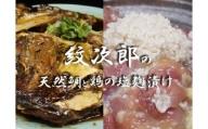DI009 (玄海産)天然鯛のかぶと煮(600~700g)鶏の塩麹漬け(300g)(3~4人前)