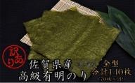 【変更】DY002 佐賀県産 訳あり全形有明海苔 たっぷり140枚
