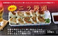 DC004 六田竹輪蒲鉾企業組合と中華料理のシェフがコラボした絶品ニラ饅頭