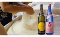 CN002 みやき町の地酒「天吹」バナナ酵母といちご酵母
