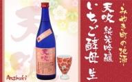 CN001 みやき町の地酒「天吹」純米吟醸 いちご酵母 生&かんぱいこっぷ